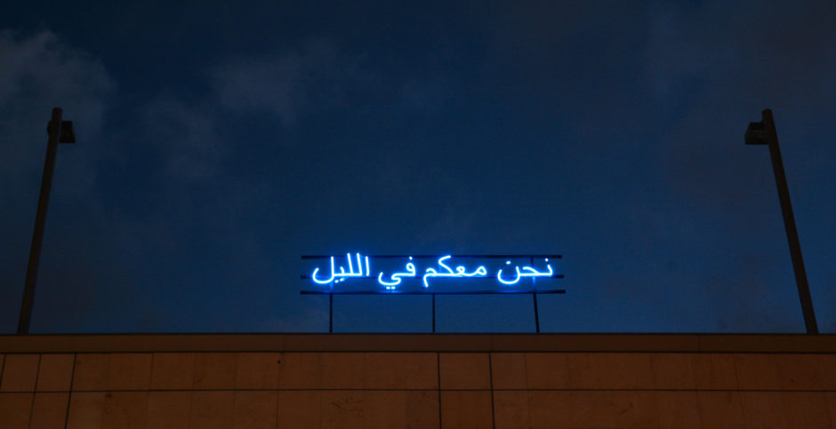 Claire Fontaine, We are with you in the night  (2008). Courtesy of rhe artist and and Dvir Gallery Tel-Aviv