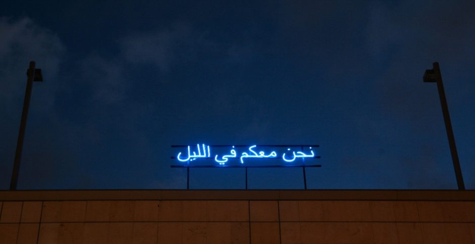Claire Fontaine, We are with you in the night  (2008). Courtesy of rhe artist and and Dvir Gallery Tel-Aviv (1000x514) (1000x514)